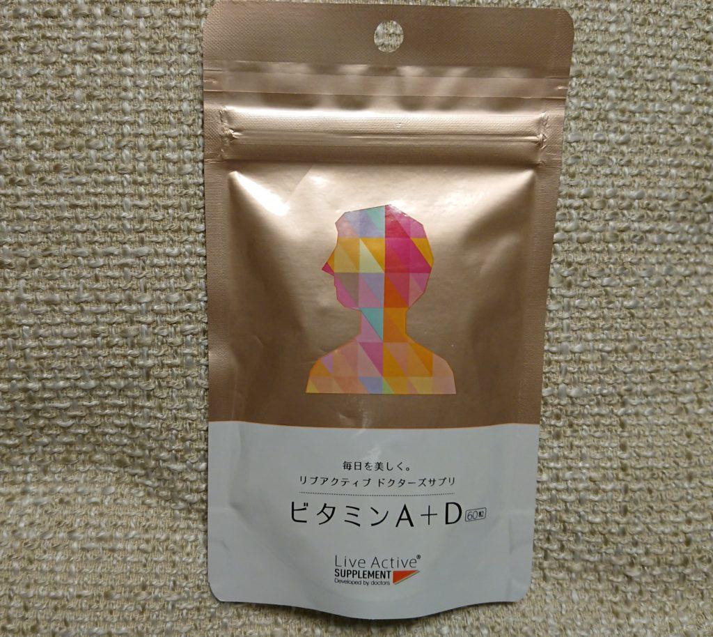 エンビロンのサプリメントの袋